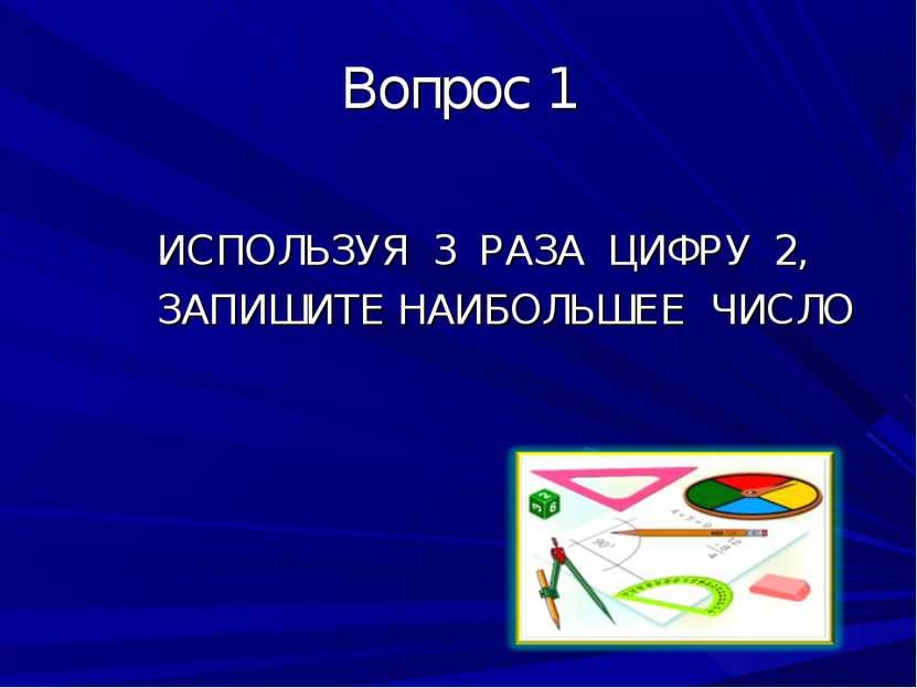 Вопрос 1 ИСПОЛЬЗУЯ 3 РАЗА ЦИФРУ 2, ЗАПИШИТЕ НАИБОЛЬШЕЕ ЧИСЛО