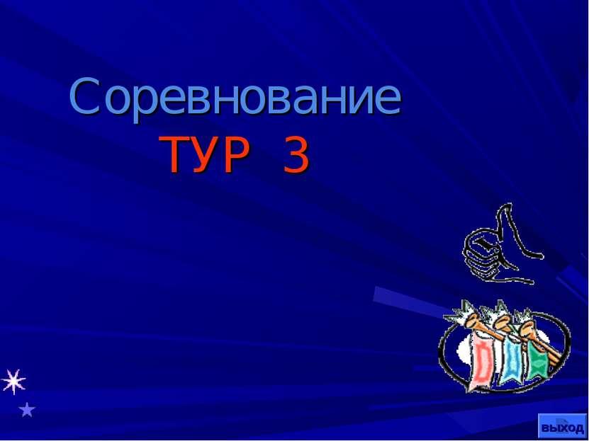 Соревнование ТУР 3 выход