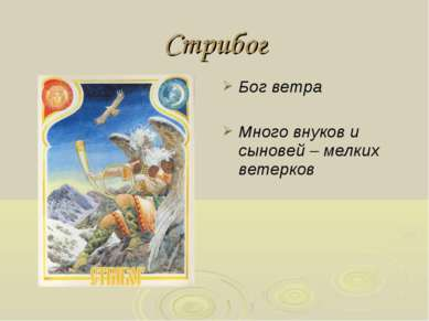Стрибог Бог ветра Много внуков и сыновей – мелких ветерков