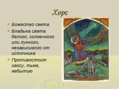 Хорс Божество света Владыка света белого, солнечного или лунного, независимог...
