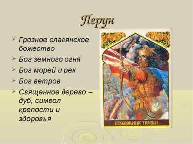 Перун Грозное славянское божество Бог земного огня Бог морей и рек Бог ветров...