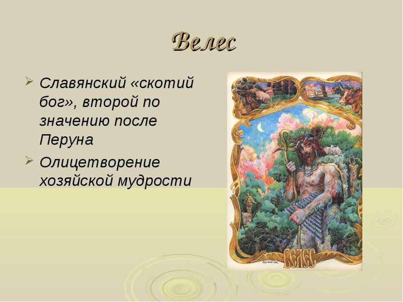 Велес Славянский «скотий бог», второй по значению после Перуна Олицетворение ...