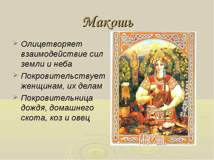 Макошь Олицетворяет взаимодействие сил земли и неба Покровительствует женщина...