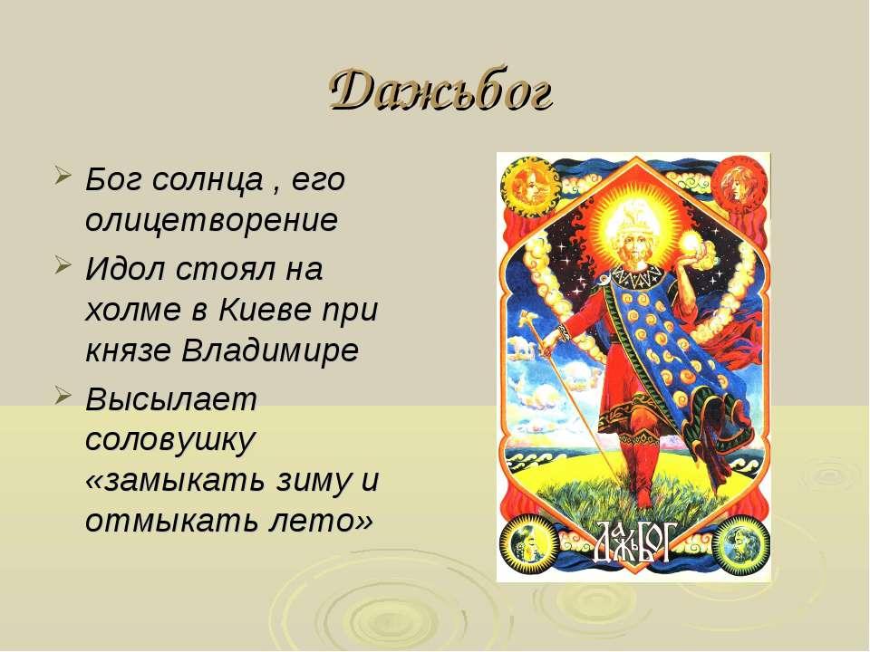 Дажьбог Бог солнца , его олицетворение Идол стоял на холме в Киеве при князе ...