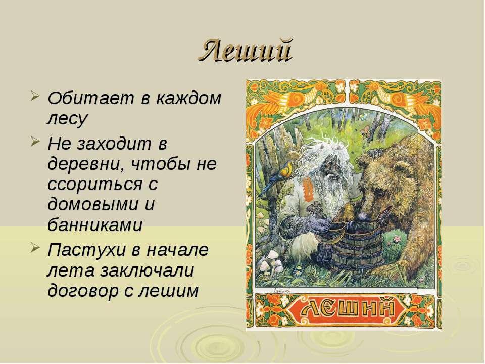 Леший Обитает в каждом лесу Не заходит в деревни, чтобы не ссориться с домовы...