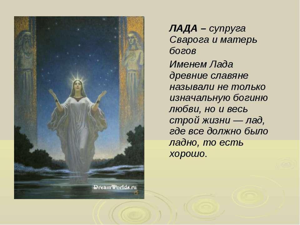 ЛАДА – супруга Сварога и матерь богов Именем Лада древние славяне называли не...