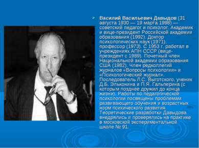 Василий Васильевич Давыдов (31 августа 1930 — 19 марта 1998) — советский педа...