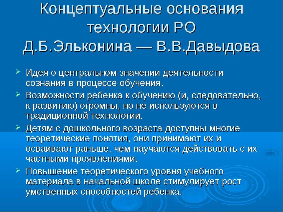 Концептуальные основания технологии РО Д.Б.Эльконина—В.В.Давыдова Идея о це...