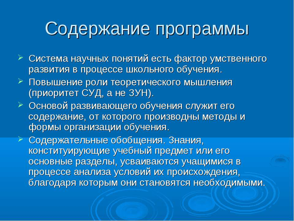 Содержание программы Система научных понятий есть фактор умственного развития...