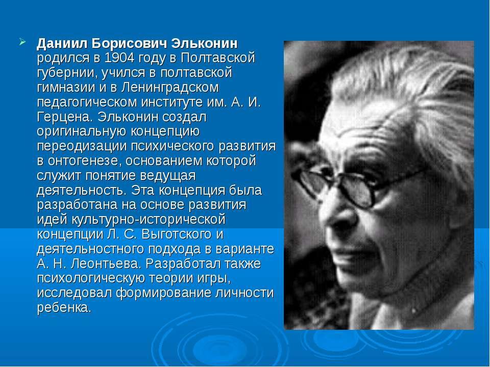 Даниил Борисович Эльконин родился в 1904 году в Полтавской губернии, учился в...