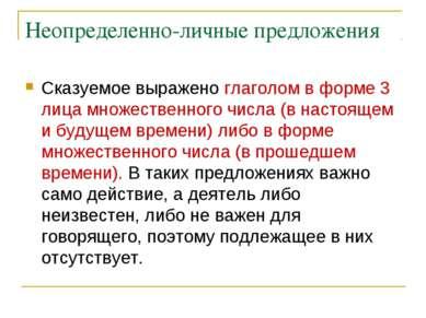 Неопределенно-личные предложения Сказуемое выражено глаголом в форме 3 лица м...