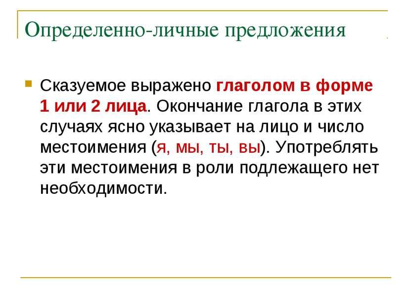 Определенно-личные предложения Сказуемое выражено глаголом в форме 1 или 2 ли...