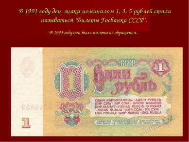 """В 1991 году ден. знаки номиналом1, 3, 5 рублей стали называться """"Билеты Госб..."""