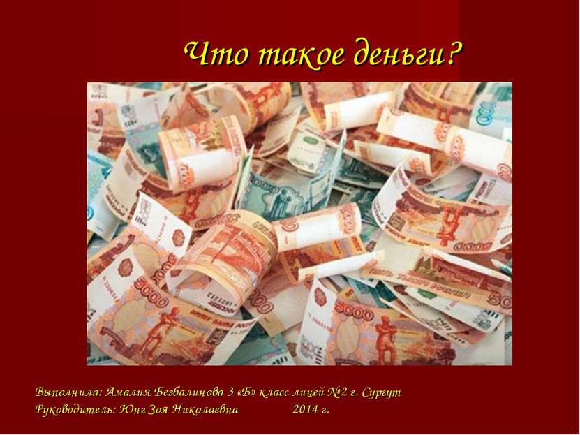 Что такое деньги? Выполнила: Амалия Безбалинова 3 «Б» класс лицей № 2 г. Сург...