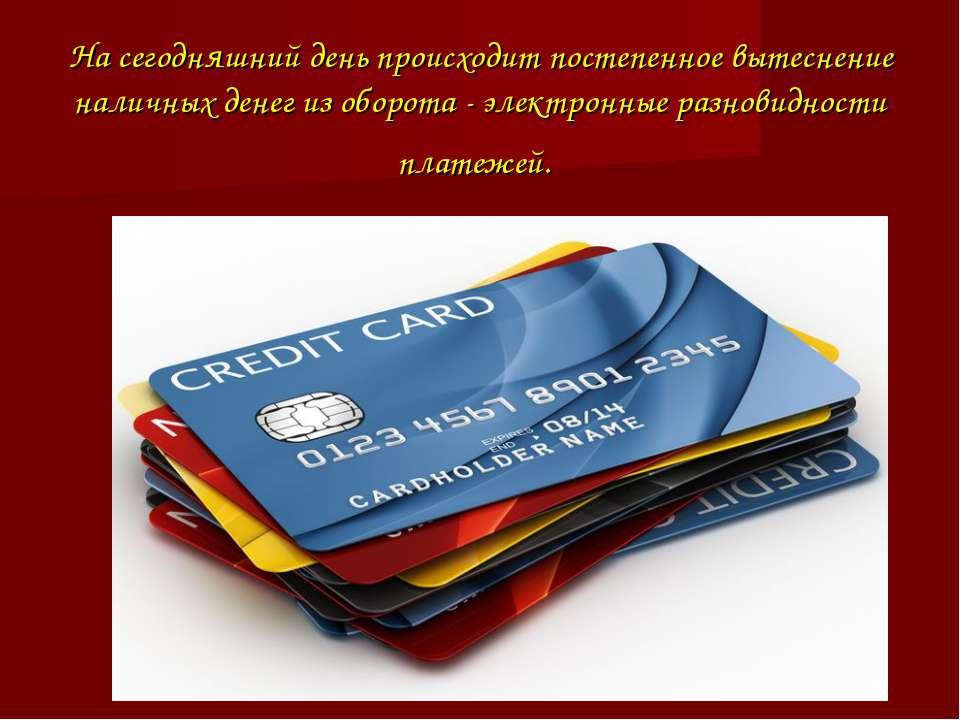 На сегодняшний день происходит постепенное вытеснение наличных денег из оборо...