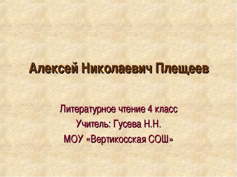 Алексей Николаевич Плещеев Литературное чтение 4 класс Учитель: Гусева Н.Н. М...
