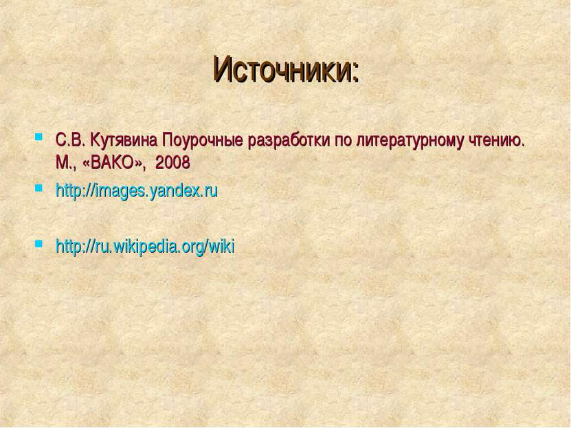 Источники: С.В. Кутявина Поурочные разработки по литературному чтению. М., «В...