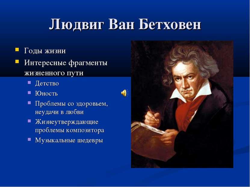 Людвиг Ван Бетховен Годы жизни Интересные фрагменты жизненного пути Детство Ю...