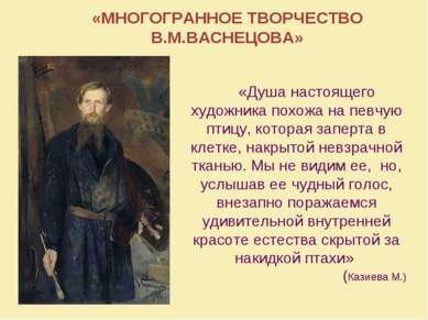 «МНОГОГРАННОЕ ТВОРЧЕСТВО В.М.ВАСНЕЦОВА» «Душа настоящего художника похожа на ...