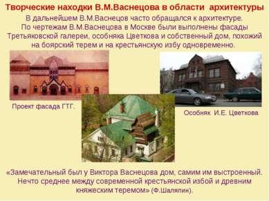 . Творческие находки В.М.Васнецова в области архитектуры В дальнейшем В.М.Вас...