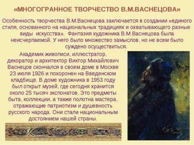 Академик живописи, иллюстратор, декоратор и архитектор Виктор Михайлович Васн...
