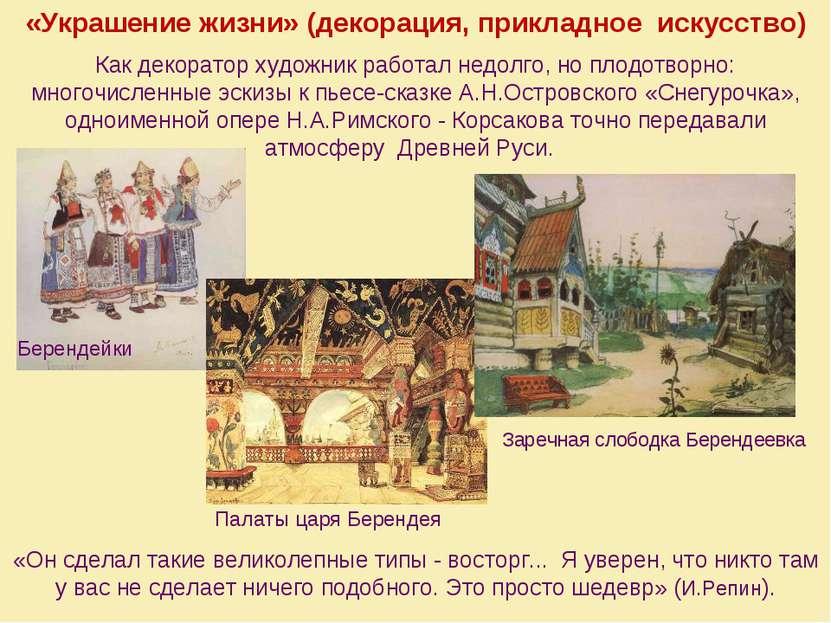 «Украшение жизни» (декорация, прикладное искусство) Как декоратор художник ра...
