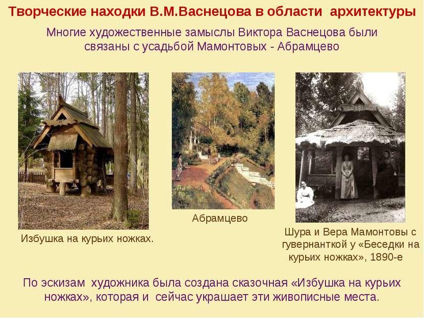 Творческие находки В.М.Васнецова в области архитектуры Многие художественные ...