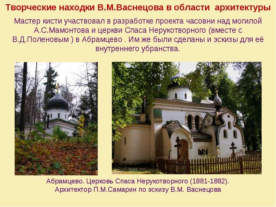 Творческие находки В.М.Васнецова в области архитектуры Мастер кисти участвова...