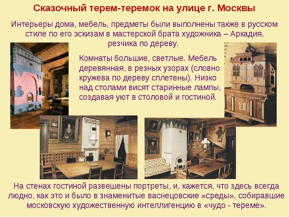 Сказочный терем-теремок на улице г. Москвы Интерьеры дома, мебель, предметы б...