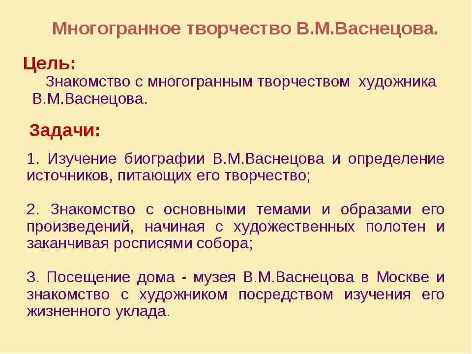 Цель: Знакомство с многогранным творчеством художника В.М.Васнецова. 1. Изуче...