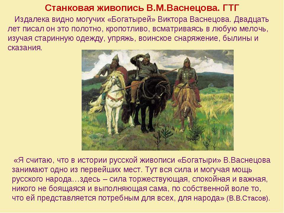 Где находится картина богатыри васнецова