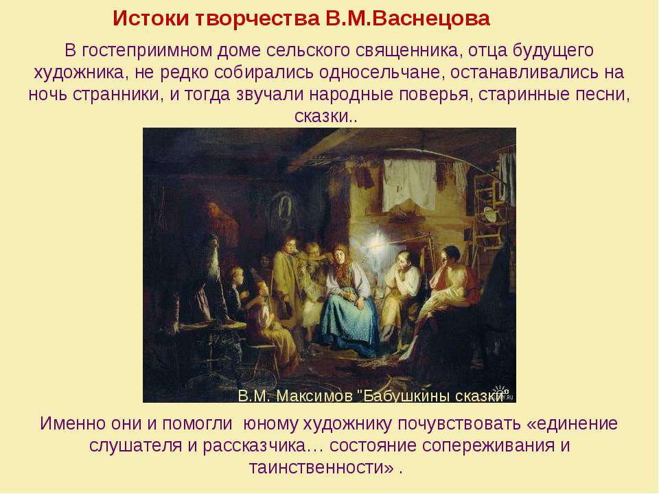 Истоки творчества В.М.Васнецова Именно они и помогли юному художнику почувств...