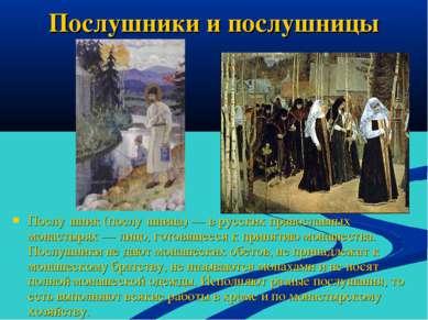 Послушники и послушницы Послу шник (послу шница)— в русских православных мон...