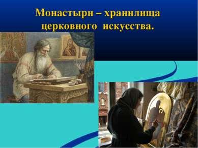 Монастыри – хранилища церковного искусства.