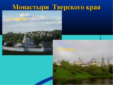 Монастыри Тверского края Г. Старица Г. Торжок