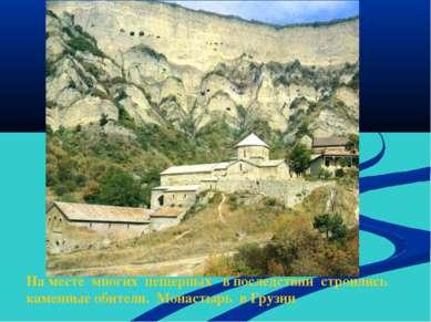 На месте многих пещерных в последствии строились каменные обители. Монастырь ...