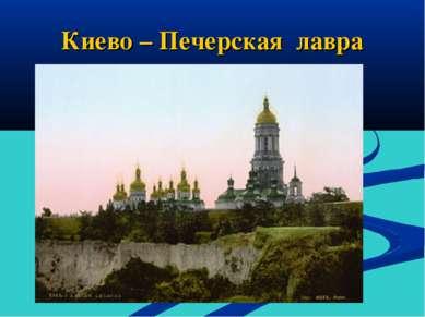 Киево – Печерская лавра