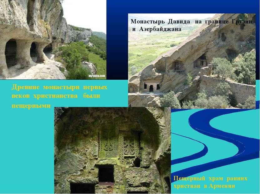 Древние монастыри первых веков христианства были пещерными Монастырь Давида н...