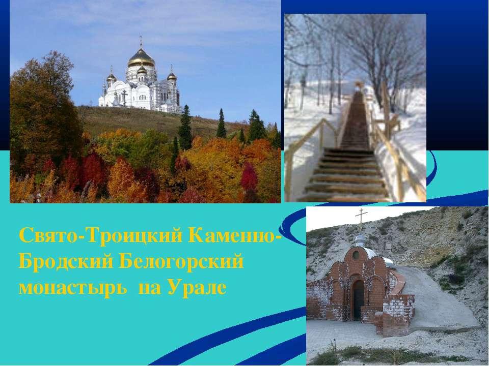 Свято-Троицкий Каменно-Бродский Белогорский монастырь на Урале