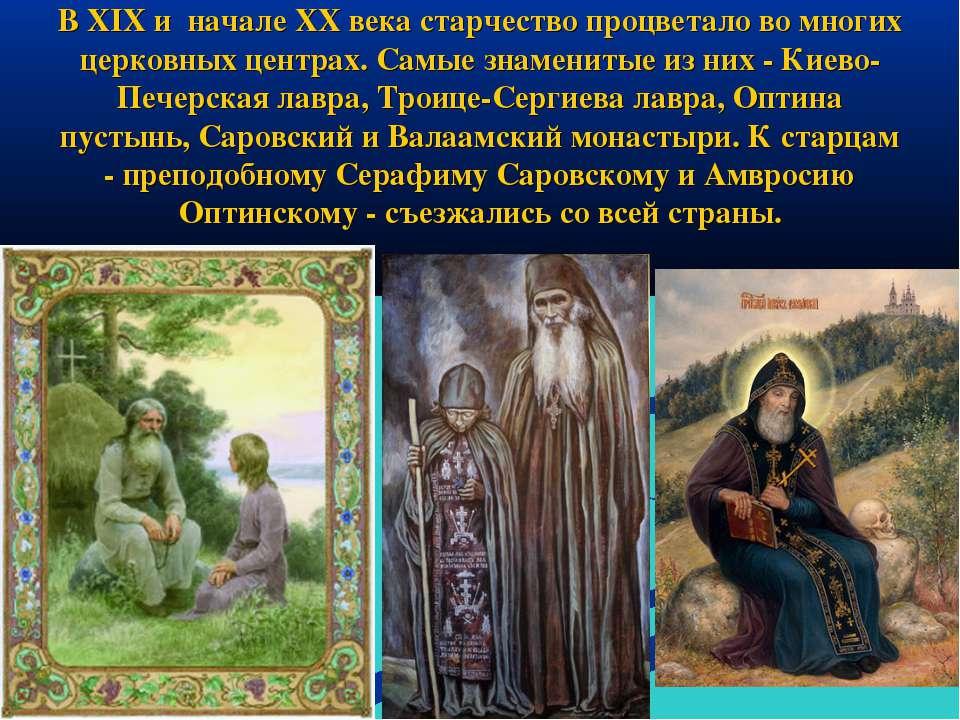 В ХIХ и начале XX века старчество процветало во многих церковных центрах. Са...