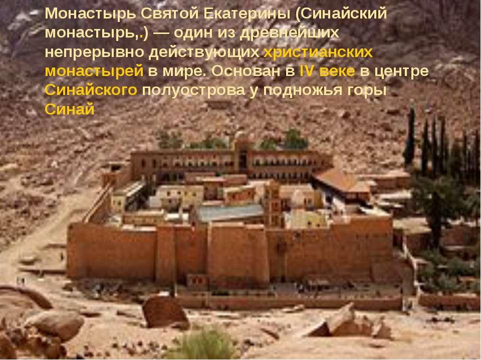 Монастырь Святой Екатерины (Синайский монастырь,.) — один из древнейших непре...