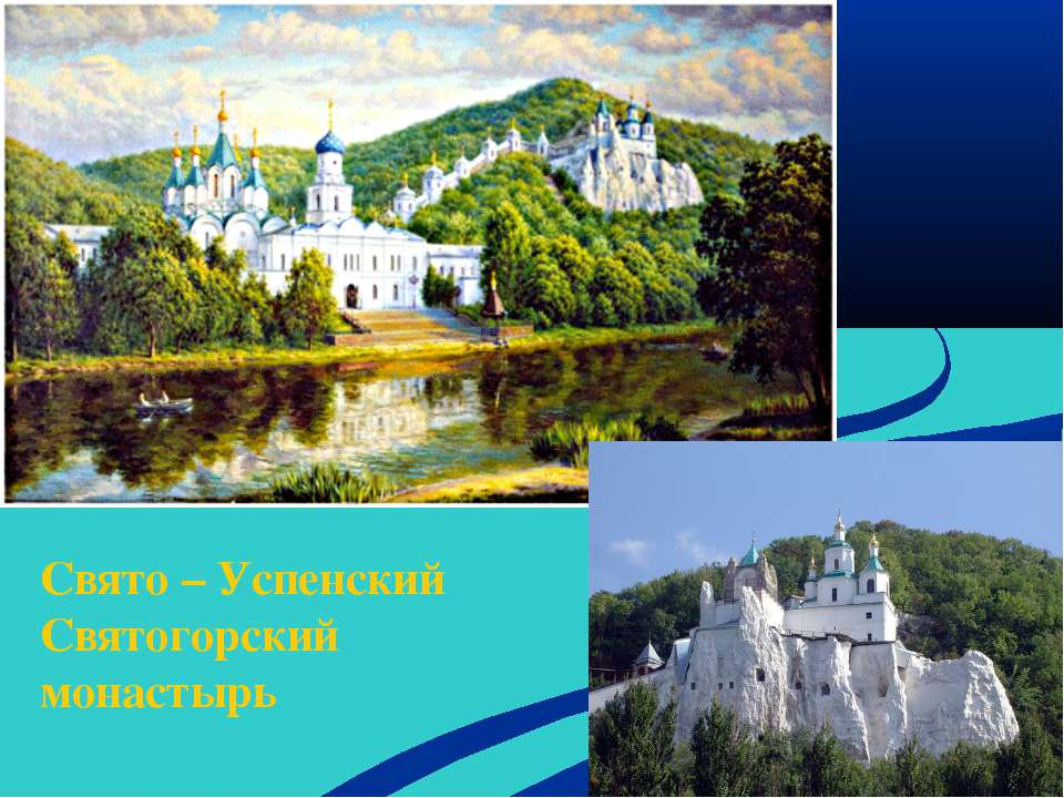 Свято – Успенский Святогорский монастырь
