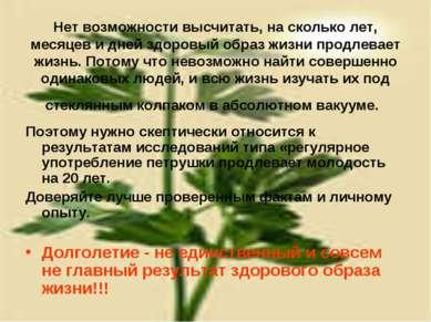 Нет возможности высчитать, на сколько лет, месяцев и дней здоровый образ жизн...