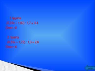 7.Произведение двух чисел не изменяются при перестановке множителей. Какое эт...