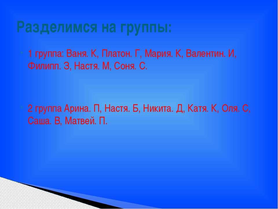 1 группа (0,95x – 1,82) : 1,7 = 3,4 Ответ: 8 2 группа (0,85x – 1,72) : 1,3 = ...