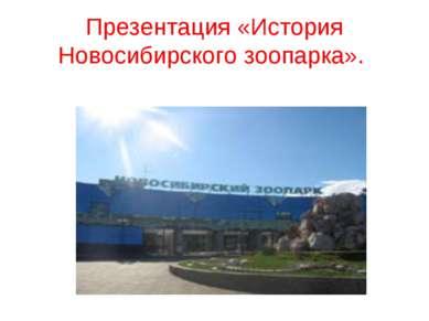 Презентация «История Новосибирского зоопарка».