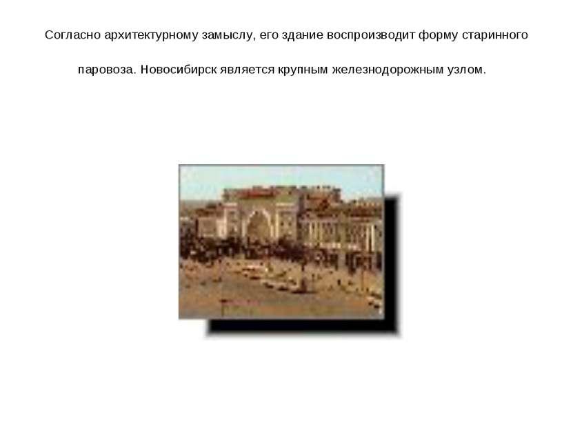 Согласно архитектурному замыслу, его здание воспроизводит форму старинного па...