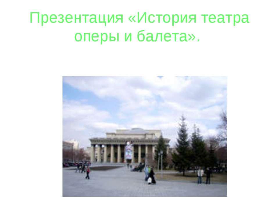 Презентация «История театра оперы и балета».
