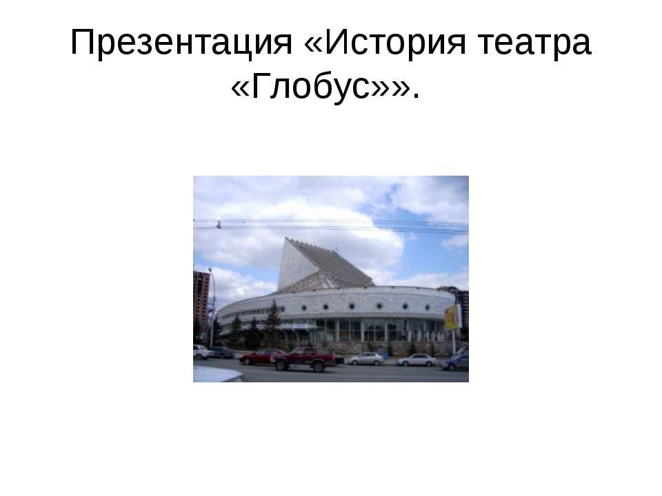 Презентация «История театра «Глобус»».