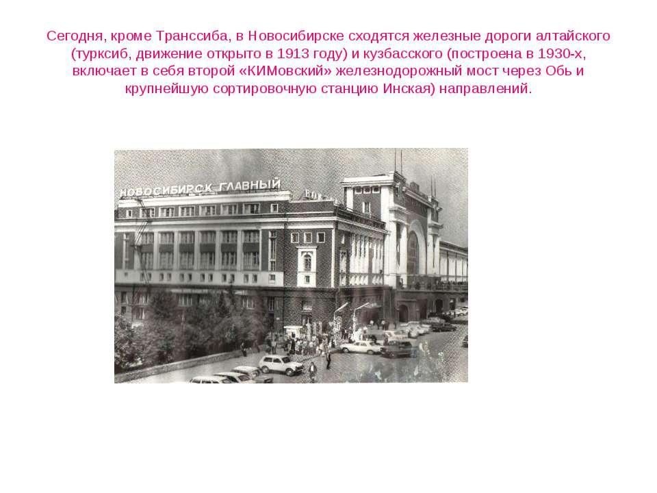 Сегодня, кроме Транссиба, в Новосибирске сходятся железные дороги алтайского ...
